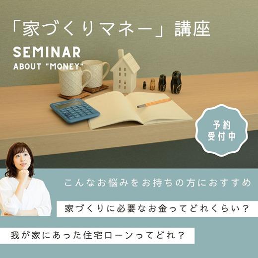 「家づくりマネー」講座